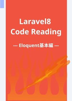 Laravel8内部を読み解くコードリーディング - Eloquent基本編 -