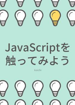 JavaScriptを触ってみよう