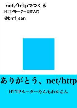 net/httpでつくるHTTPルーター 自作入門