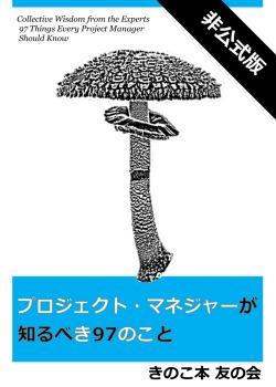 日本を中心に活躍するプロジェクト・マネジャーよる知っておくべき 11 のこと