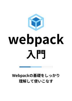 webpack 入門