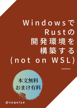 WindowsでRustの開発環境を構築する(not on WSL)/おまけのみ有料