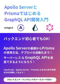 Apollo ServerとPrismaではじめるGraphQL API開発入門
