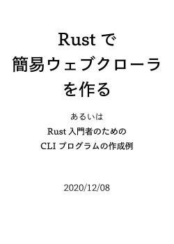 Rustで簡易ウェブクローラを作る