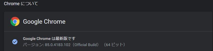 Chromeのバージョン.png