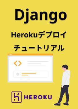 DjangoHerokuデプロイ方法