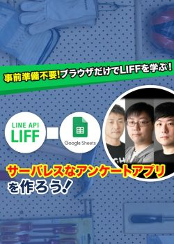 【REV UP2021総復習】LIFFでサーバレスなアンケートアプリを作ってみよう【ハンズオン】