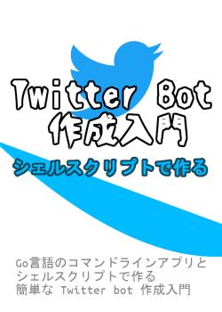 シェルスクリプトで作る Twitter bot 作成入門