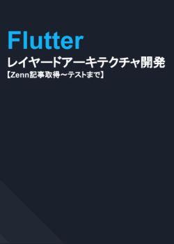 【入門】Flutterでレイヤードアーキテクチャ開発〜非公式ZennAPIを使ってトレンド記事を取得して表示からテストまで〜