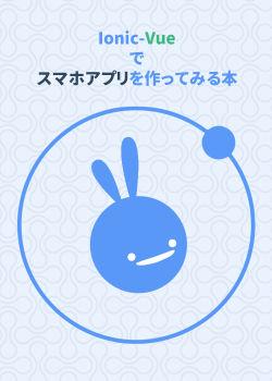 Ionic/Vueでスマホアプリを作る本