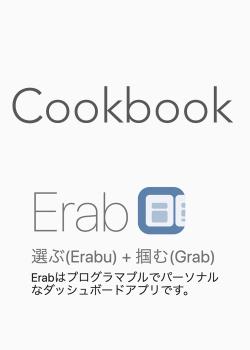 Cookbook for Erab