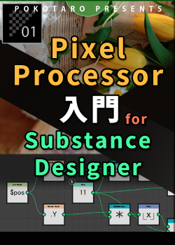 Pixel Processor 入門 for Substance Designer