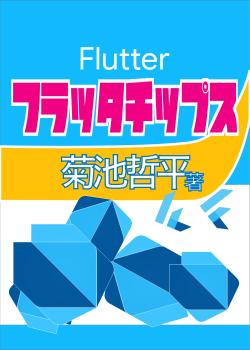 Flutter Chips