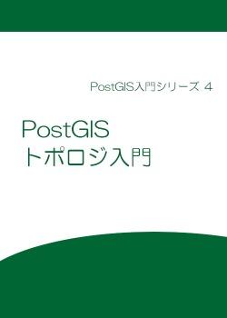 PostGIS トポロジ 入門