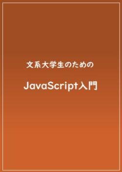 文系大学生のためのJavaScript入門