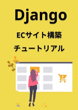 DjangoECサイトシステム構築