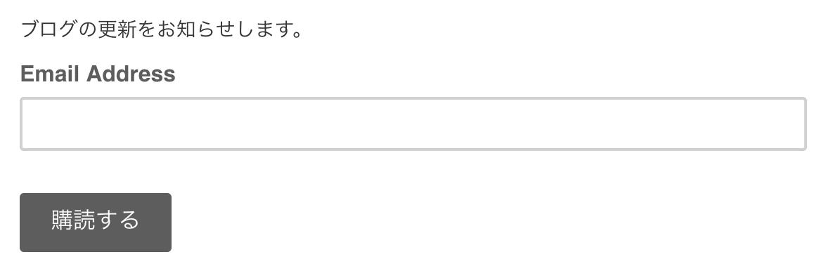ブログの更新通知をメールで受け取る
