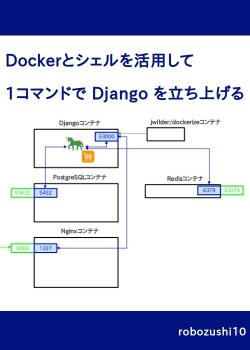 Dockerとシェルを活用して、1コマンドで Django を立ち上げる
