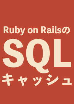 Ruby on Rails のSQLキャッシュ(書きかけ)