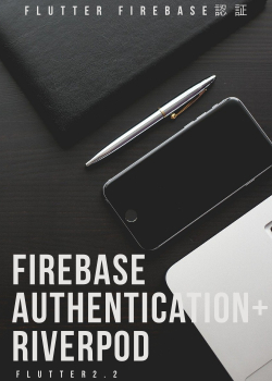 【実践】Flutter Firebase認証 + riverpod