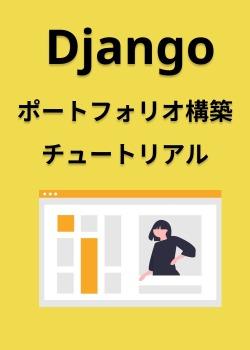 Djangoポートフォリオ構築