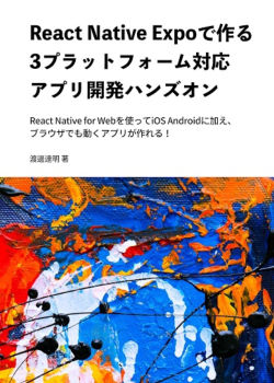 React Native Expoで作る3プラットフォーム対応アプリ開発ハンズオン