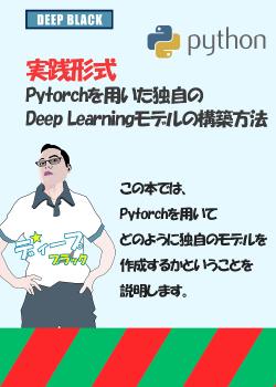 Pytorchを用いた独自のDeep Learningモデルの構築方法