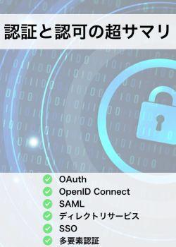 認証と認可の超サマリ OAuth とか OpenID Connect とか SAML とかをまとめてざっと把握する本