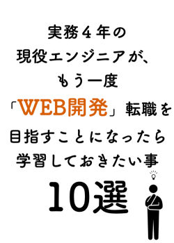 実務4年の現役エンジニアが、もう一度「WEB開発」転職を目指すことになったら学習しておきたい事10選