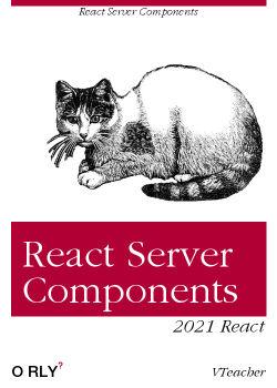 2021年からReactを始めるなら React Server Components 一択ではないか?(入門編)