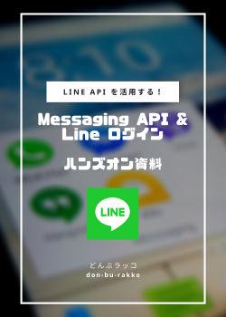 Messaging API & LIFF ハンズオン