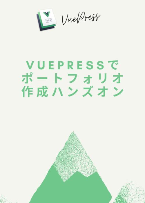 Vuepressでポートフォリオ作成ハンズオン