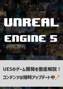 Unreal Engine 5 の教科書