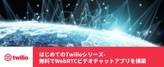 connpass - WebRTC GO