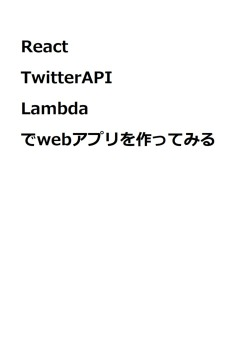React + TwitterAPI + Lambda でwebアプリを作ってみる