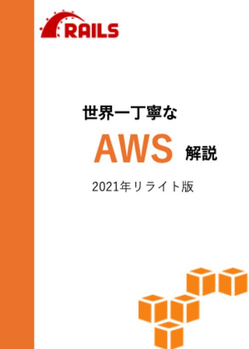 【2021年リライト版】 世界一丁寧なAWS解説。EC2を利用して、RailsアプリをAWSにあげるまで