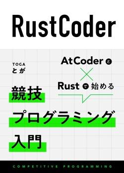 RustCoder ―― AtCoder と Rust で始める競技プログラミング入門