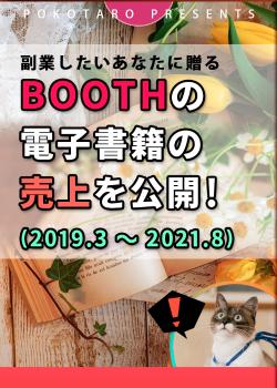 BOOTHの電子書籍の売上を公開!