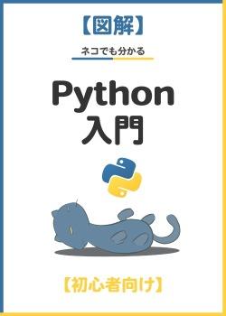 【図解】ネコでも分かるPythonの基礎まとめ【初心者向け】