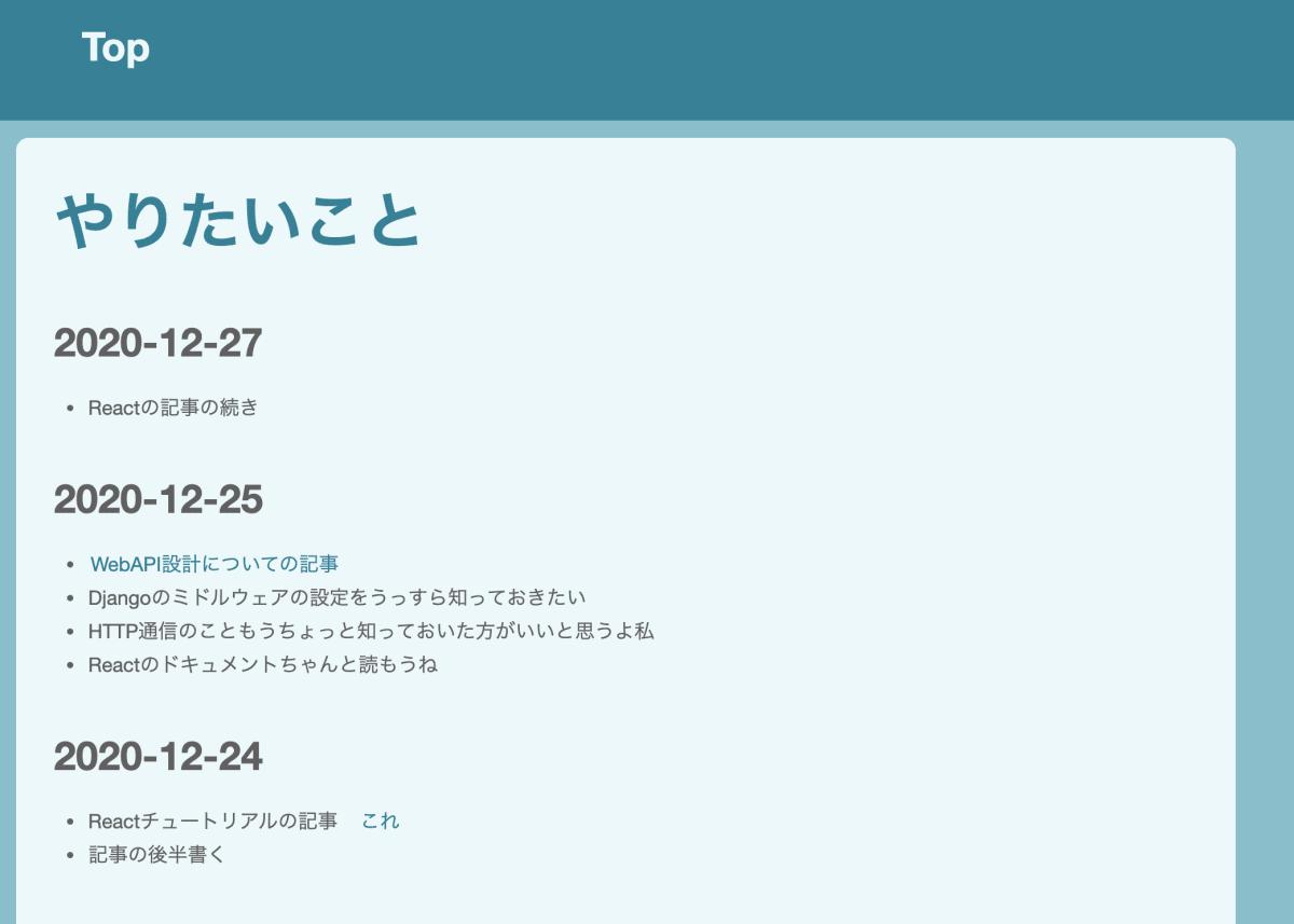 スクリーンショット 2020-12-29 2.45.02.png