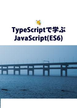 TypeScriptで学ぶ JavaScript(ES6)