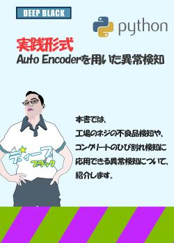 Auto Encoderを用いた異常検知