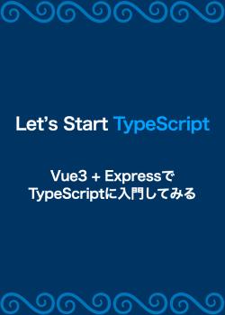 Lets start TypeScript ~Vue3 + Express で TypeScript 入門してみよう~