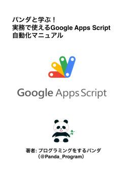 パンダと学ぶ!実務で使えるGoogle Apps Scriptの自動化マニュアル