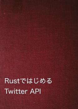 Rust ではじめる Twitter API