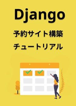 Django予約サイトシステム構築