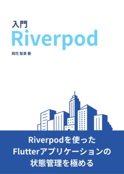 入門 Riverpod