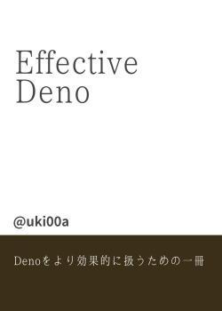 Effective Deno