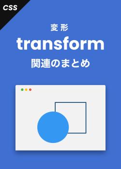【CSS3】transform(変形)関連のまとめ