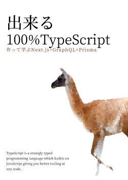 出来る100%TypeScript  作って学ぶNext.js + GraphQL + Prisma(上) - GCP編